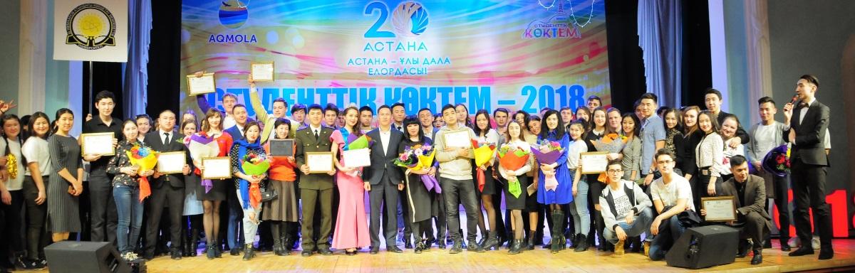 С 3 по 5 апреля в Акмолинской области прошел ежегодный областной фестиваль талантливой молодежи «СТУДЕНЧЕСКАЯ ВЕСНА – 2018», посвященный 20-летию столицы Республики Казахстан - города Астана