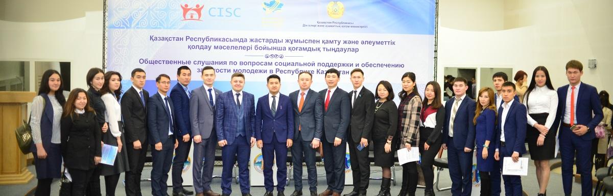 В Кокшетау прошли общественные слушания по вопросам социальной поддержки и обеспечению занятости молодежи в Республике Казахстан