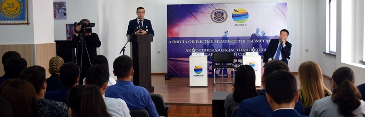 В Акмолинской области открылась школа государственной службы