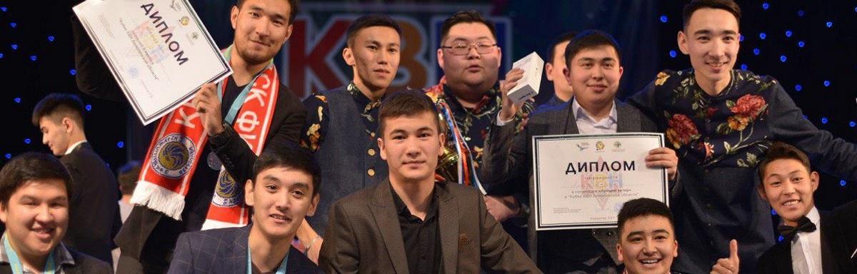 Команда КВН «Агрофаки» завоевали Кубок Акмолинской области